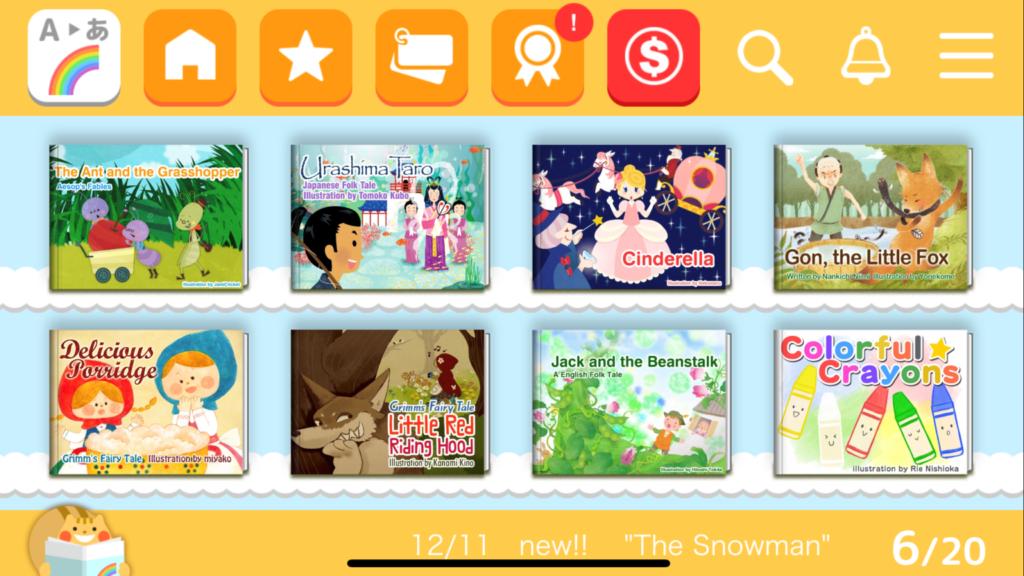子供向け英語リーディングアプリ『なないろえほんの国』の英語のホーム画面の画像