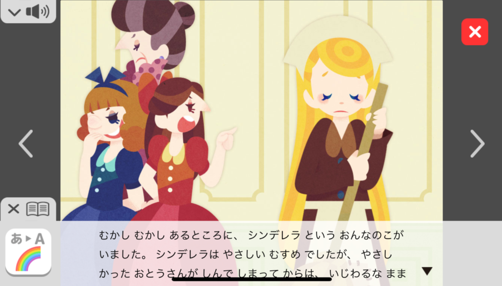 子供向け英語リーディングアプリ『なないろえほんの国』の日本語字幕の画像