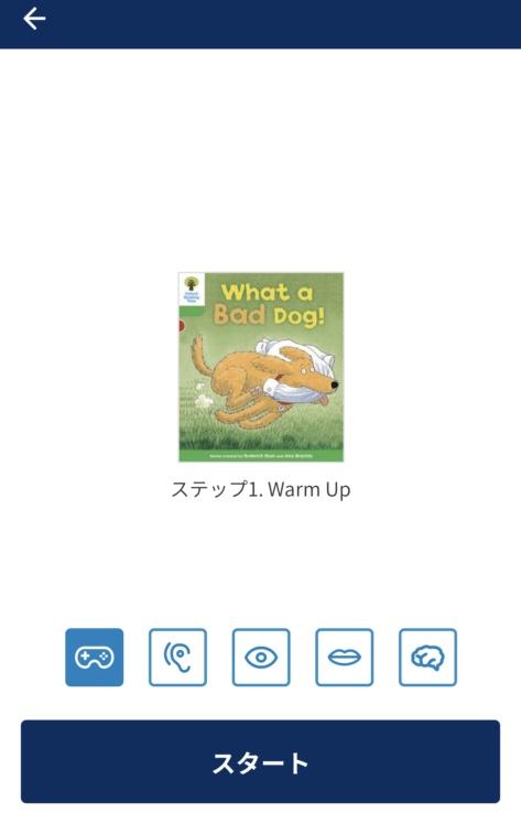子供向け英語リーディングアプリ『Oxford Reading Club』の絵本選択画面