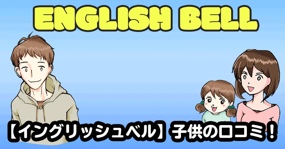 イングリッシュベルの子供の口コミの説明画像