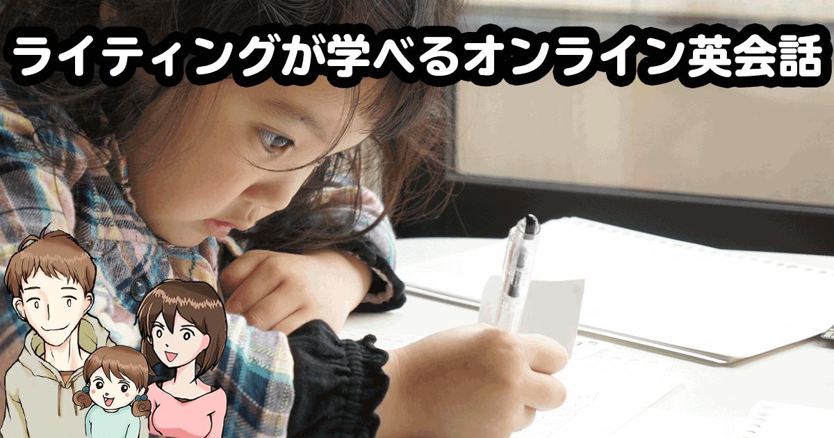 ライティングが学べる子供向けオンライン英会話スクールの説明画像