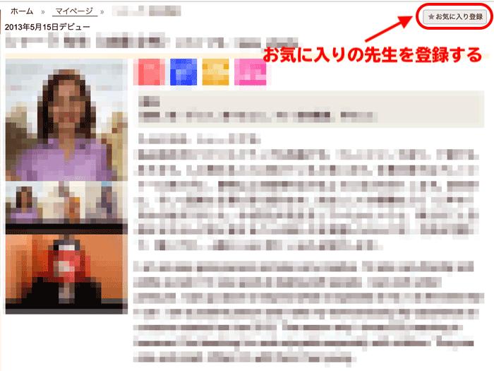 先生のプロフィール画面からお気に入り登録する説明画像