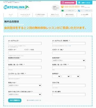 無料会員登録の入力画面の画像
