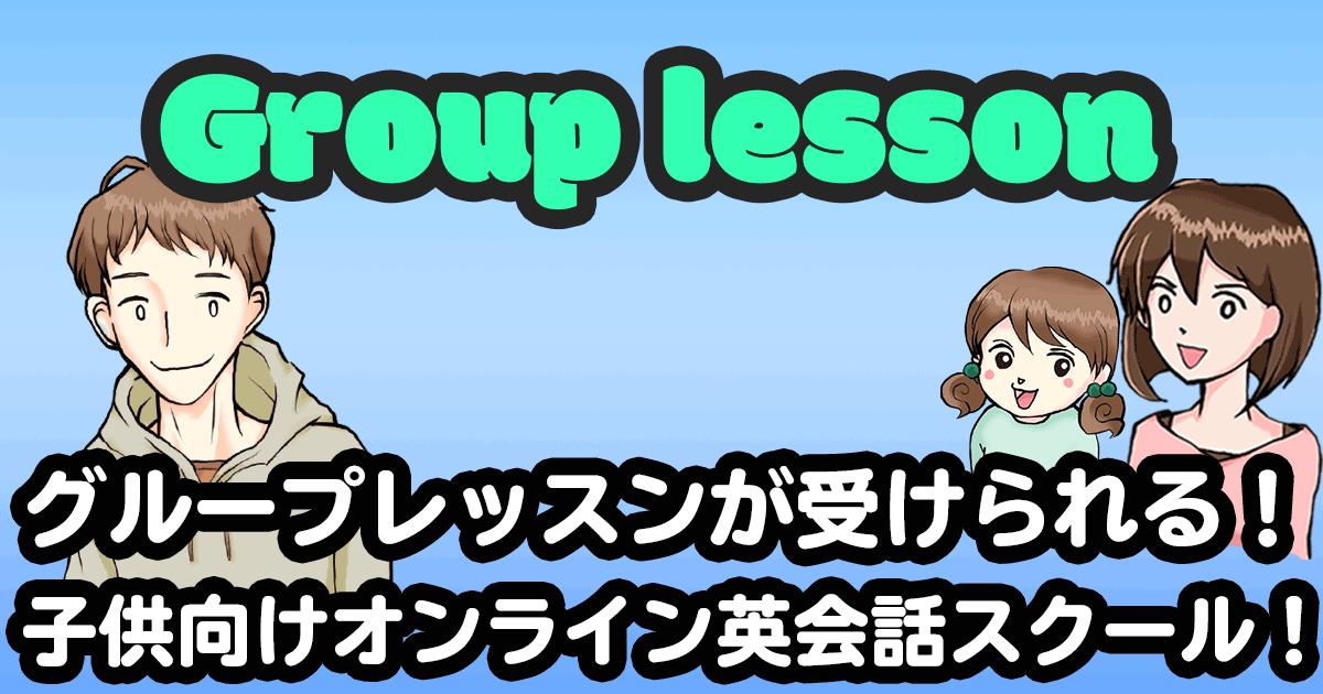 グループレッスンが受けられる子供向けオンライン英会話スクールの説明画像