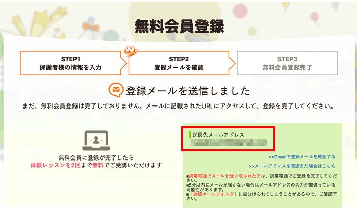 無料体験レッスンを受ける時に登録したメールアドレスの画像