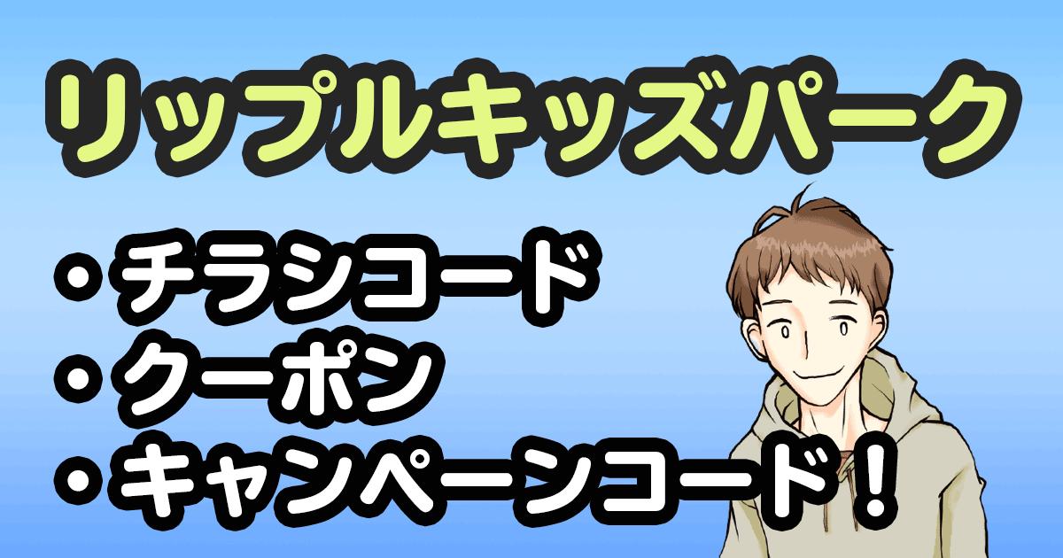 リップルキッズパークのチラシコード・クーポン・キャンペーンコード!の説明画像