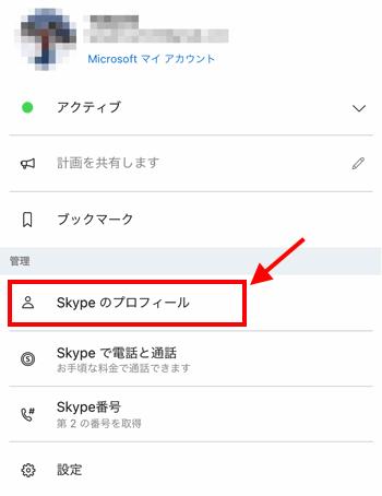スカイプのプロフィールをタップするの説明画像