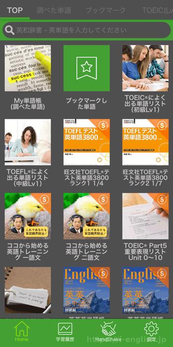 POLYGLOTSのトップページから学習のカテゴリーを選択する画像
