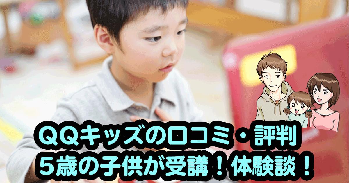 オンライン英会話を受講する子供