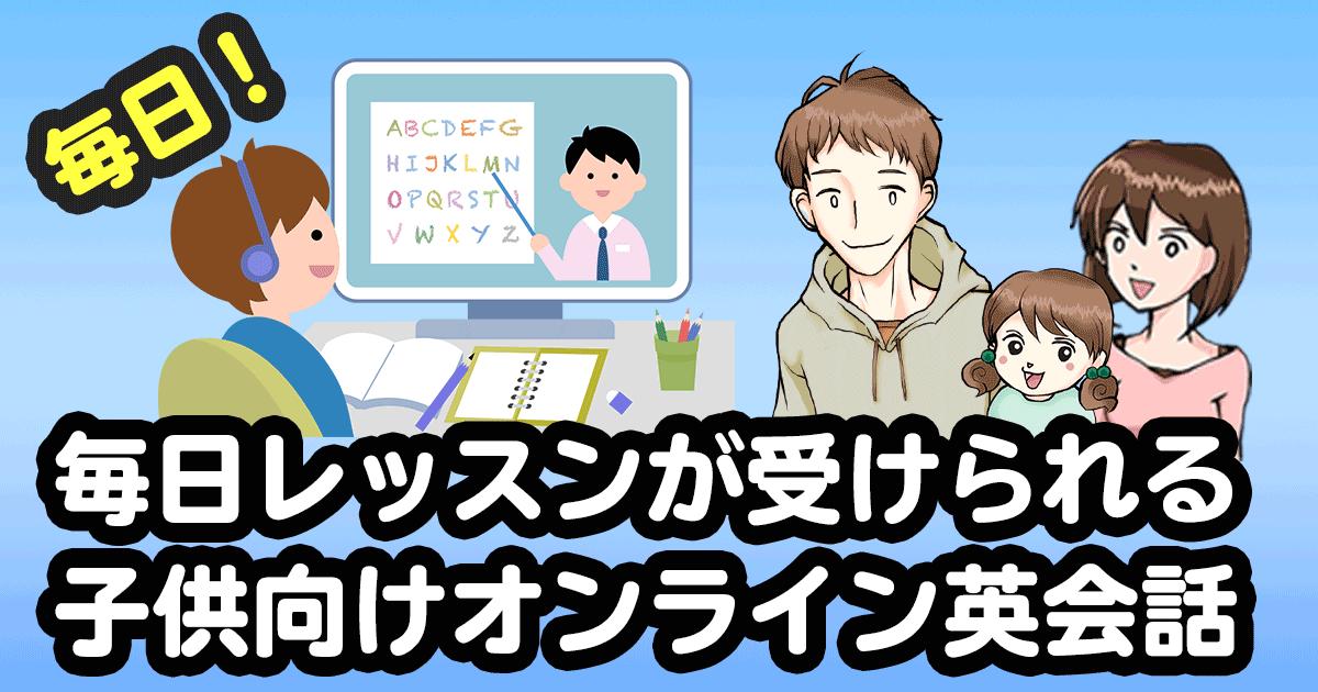 毎日レッスンが受けられる子供向けオンライン英会話スクールの説明画像