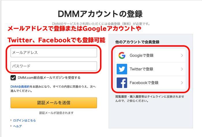 DMMアカウントをメールアドレスまたはGoogle、Twitter、Facebookアカウントで登録する方法の説明画像