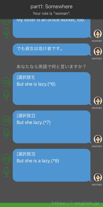 和文英訳の問題画面