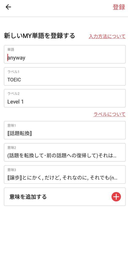 my単語登録画面