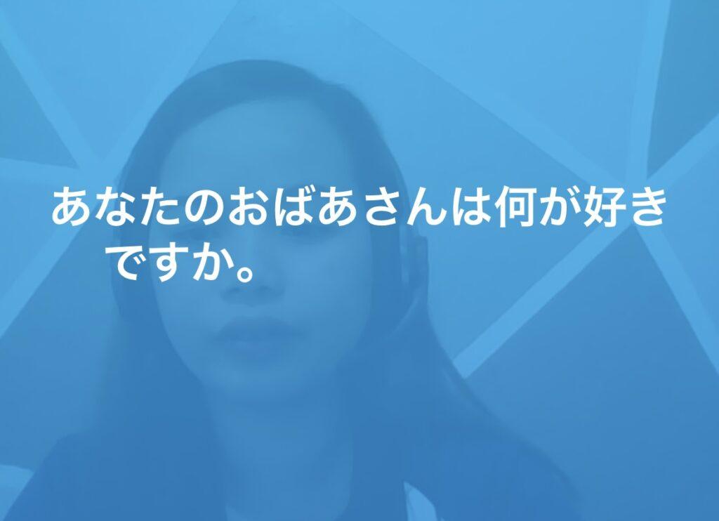 Skype画面のテキスト表示