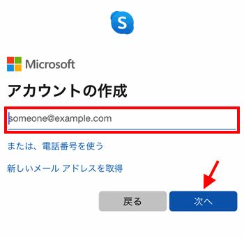 メールアドレスを入力して「次へ」をタップするの説明画像