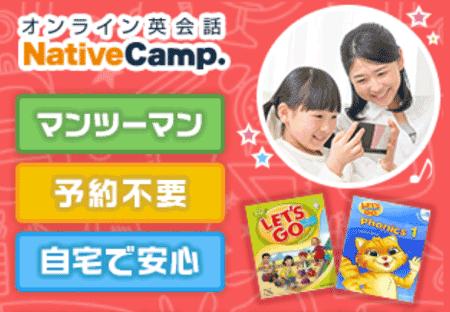 ネイティブキャンプの説明画像