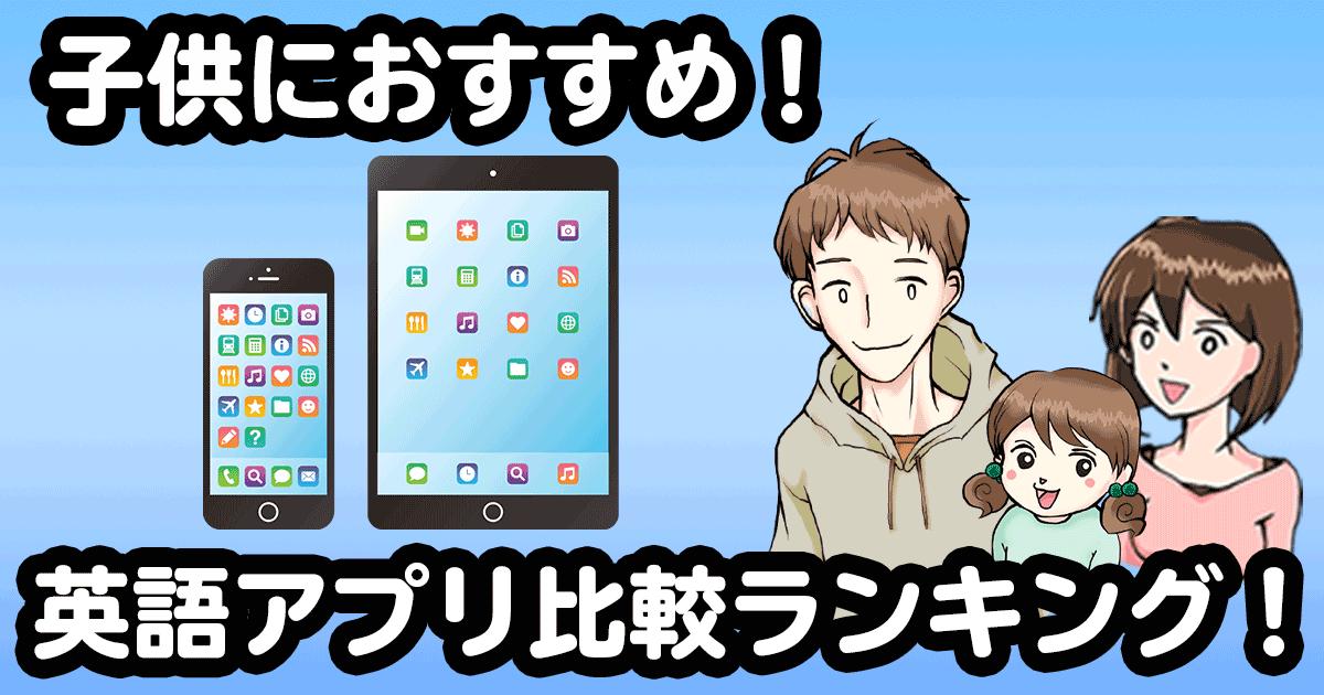 子供におすすめ!英語アプリ比較ランキング!の説明画像