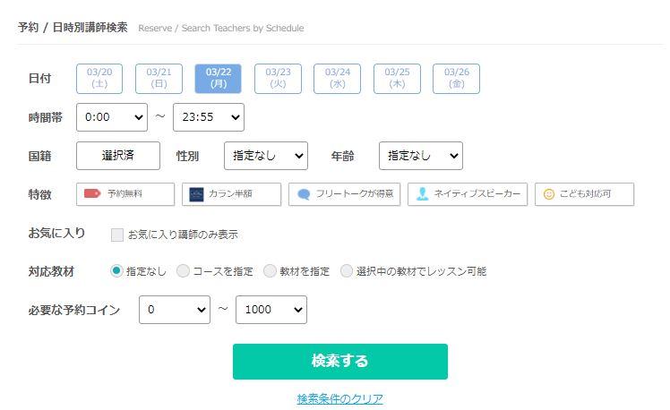 ネイティブキャンプ講師検索画面5(日時検索)