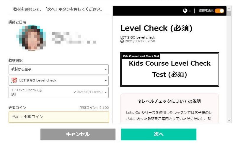 ネイティブキャンプ講師検索画面4(予約確定)