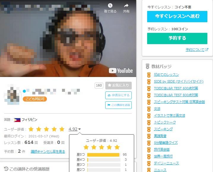 ネイティブキャンプ講師検索画面3(講師詳細)