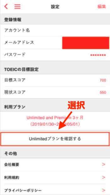 「Unlimitedプランを確認する」を選択するの説明画像