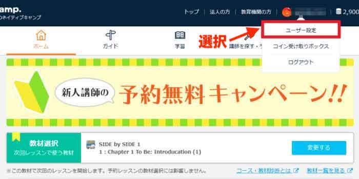 ネイティブキャンプHPからユーザー名の「ユーザー設定」を選択する説明画像