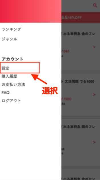Webストアで「設定」を選択を説明する画像