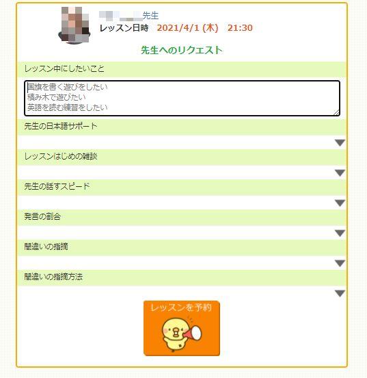 ワールドアイキッズ予約画面・リクエスト