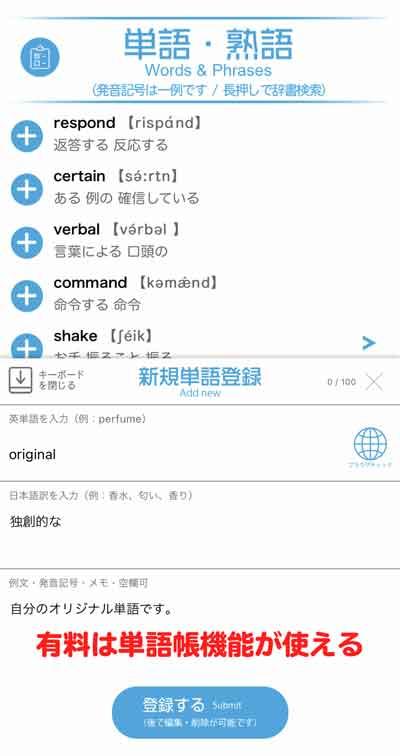 StudyNow有料プレミアムは単語帳機能が使える説明画像(単語帳の画面)
