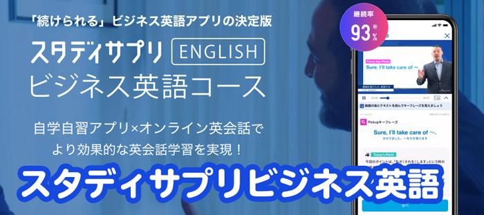 スタディサプリビジネス英語コースの説明画像