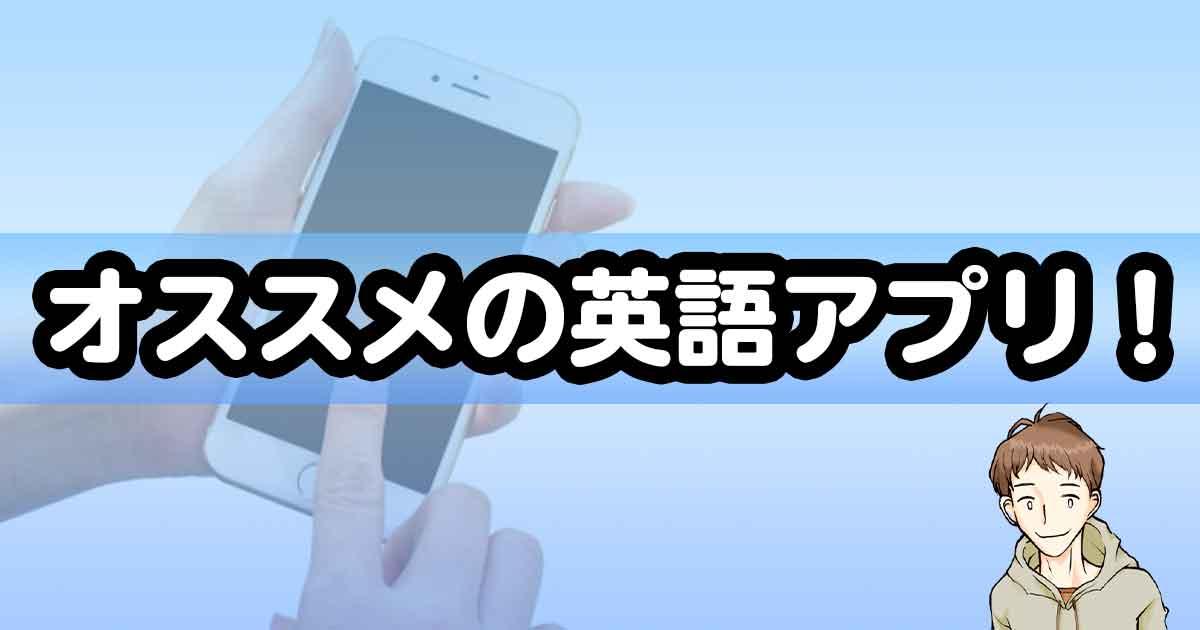 オススメの英語アプリ8選!無料・有料アプリの人気ランキング!