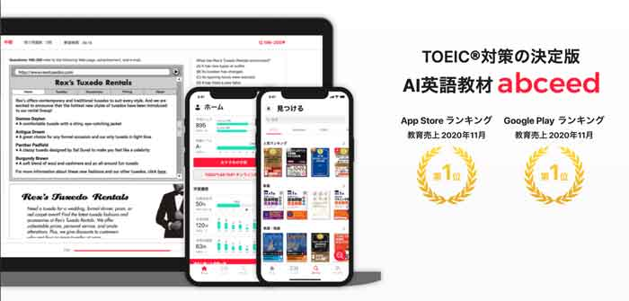 abceedの説明画像