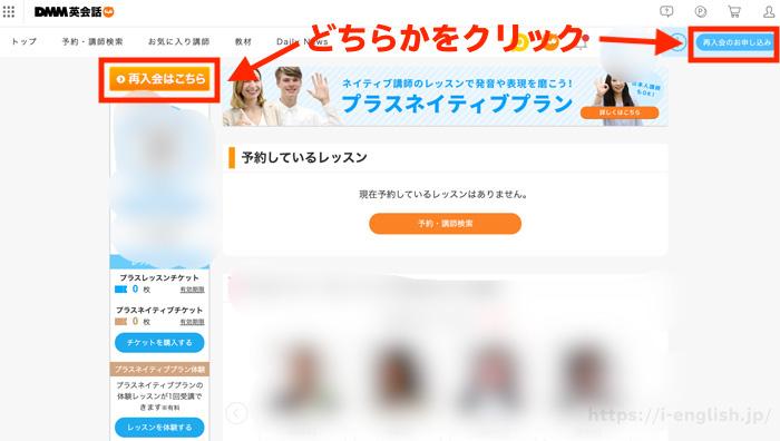 左上の「再入会はこちら」または画面の右上の「再入会のお申し込み」のどちらかをクリックするの説明画像