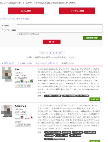 Sレッスン・講師紹介画面