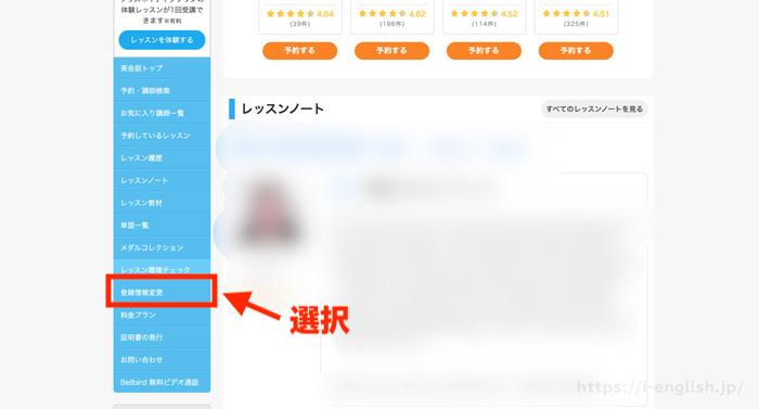 「登録情報変更」をクリックして選択する説明画像