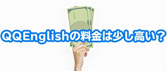 QQEnglishの料金は少し高い?の説明画像