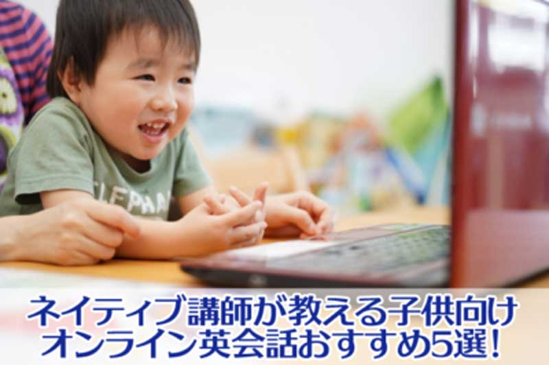 ネイティブ講師が教える子供向けオンライン英会話5選!の説明画像