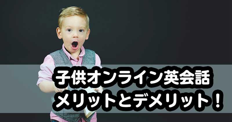子供オンライン英会話のメリットとデメリットの説明画像