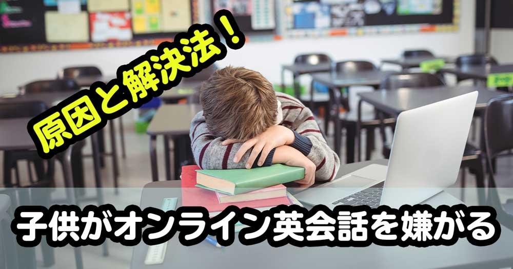 子供がオンライン英会話を嫌がる原因と解決法!の説明画像