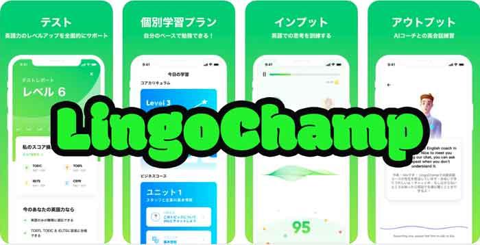 LingoChampの説明画像