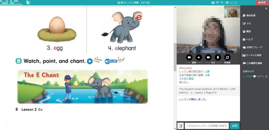 子供オンライン英会話スクール・授業風景