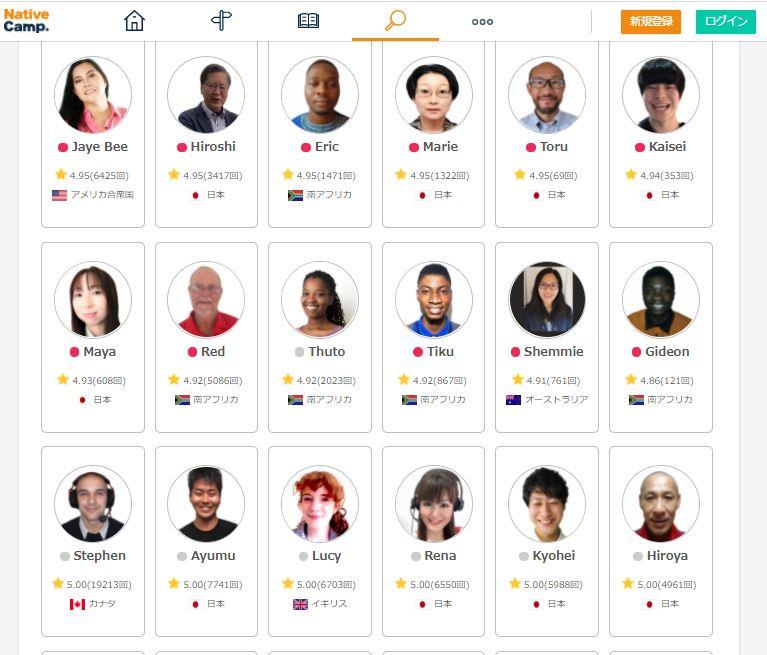 色々な国籍の先生たち