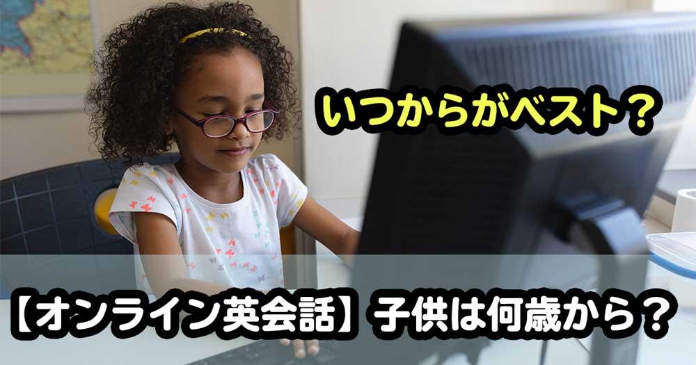 【オンライン英会話】子供は何歳から?いつからがベスト?の説明画像