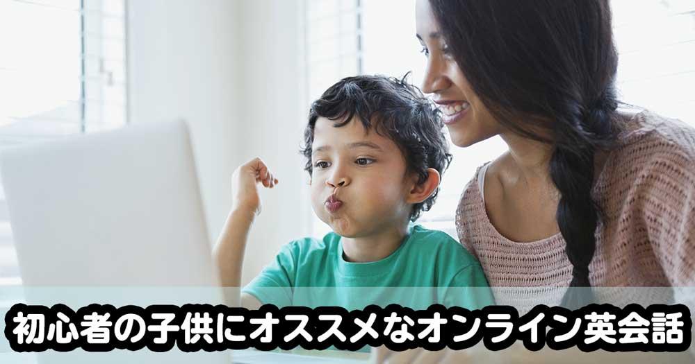 初心者の子供にオススメなオンライン英会話の説明画像