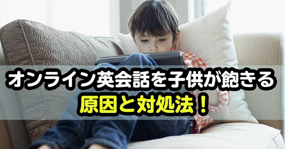 オンライン英会話を子供が飽きる原因と対処法!の説明画像