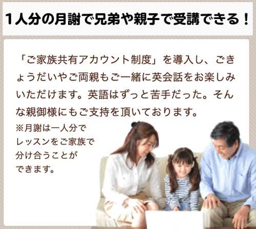 ご家族共有アカウント制度の説明