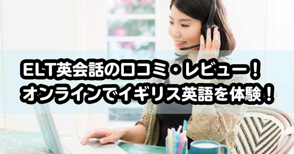 ELT英会話の口コミ・レビュー!オンラインでイギリス英語を体験!の説明画像
