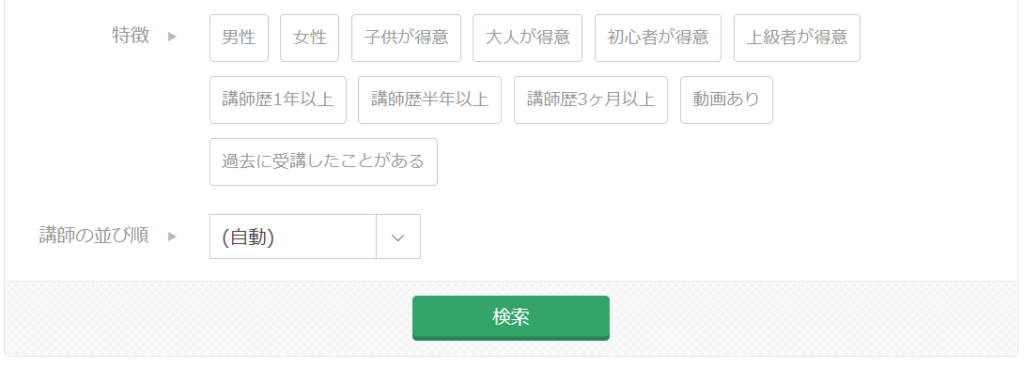 kimini英会話検索絞り込み画面