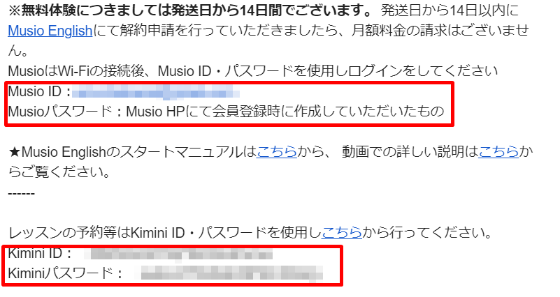 Musio English登録時メール