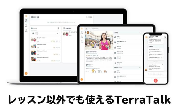 TerraTalkの説明画像